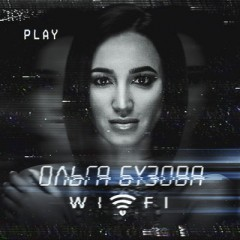 Wifi - Ольга Бузова